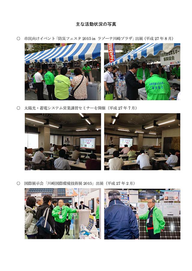川崎市新エネルギー振興協会-活動写真