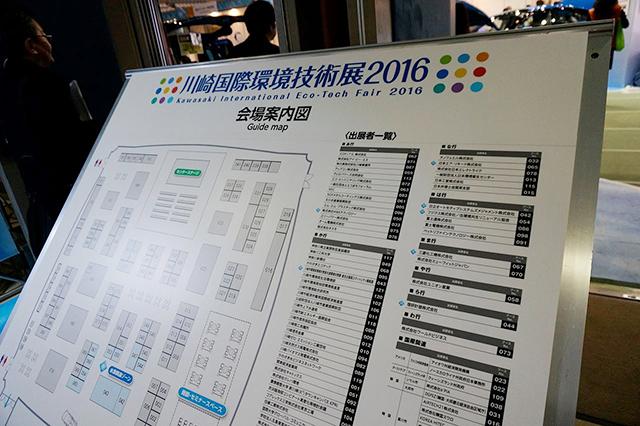 川崎国際環境技術展2016