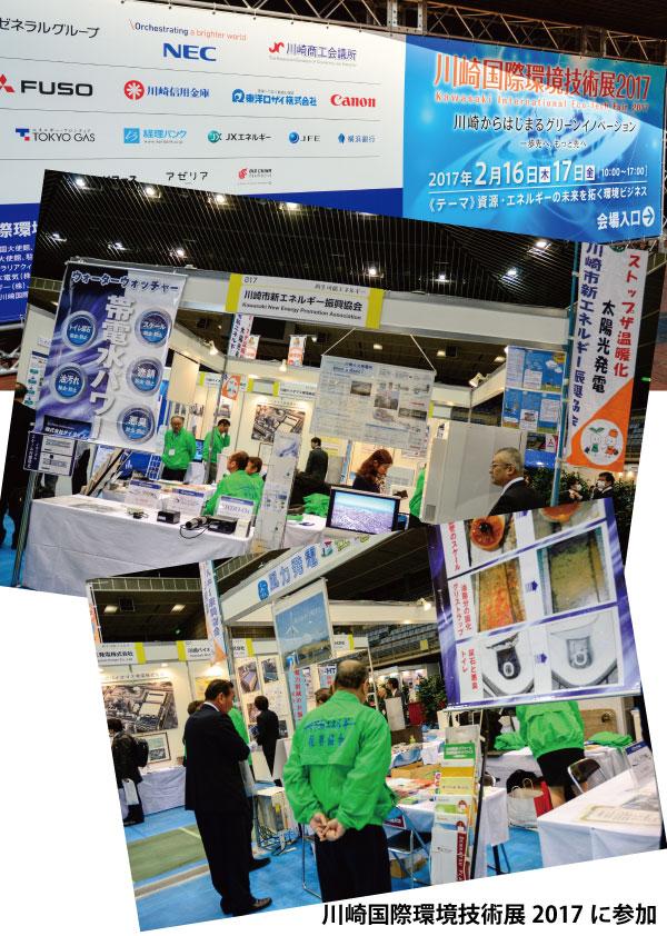 2017川崎国際環境技術展