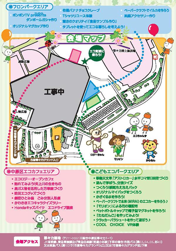 川崎市新エネルギー振興協会-エコイベント