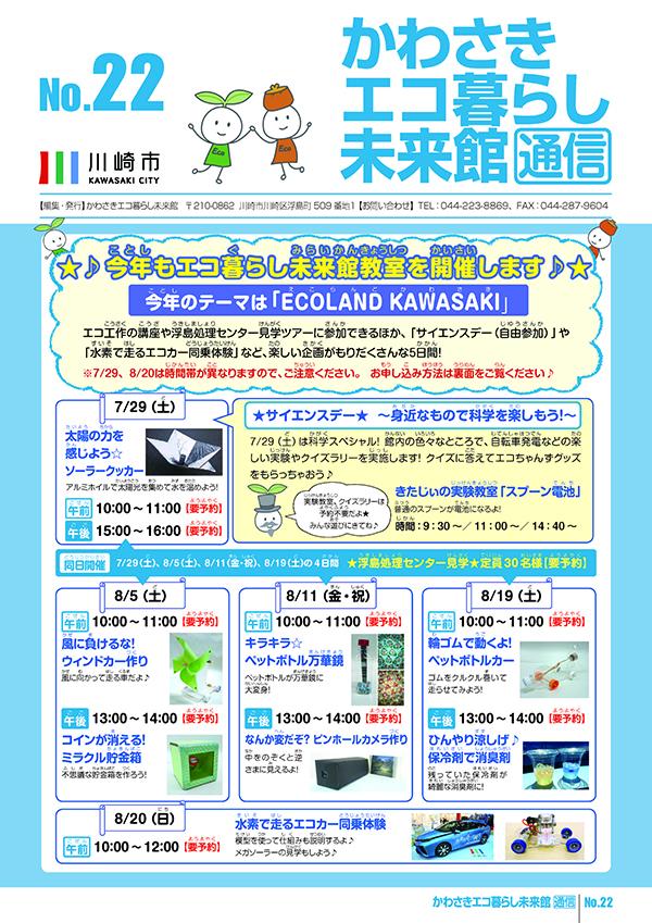 川崎市新エネルギー振興協会-エコ暮らし館
