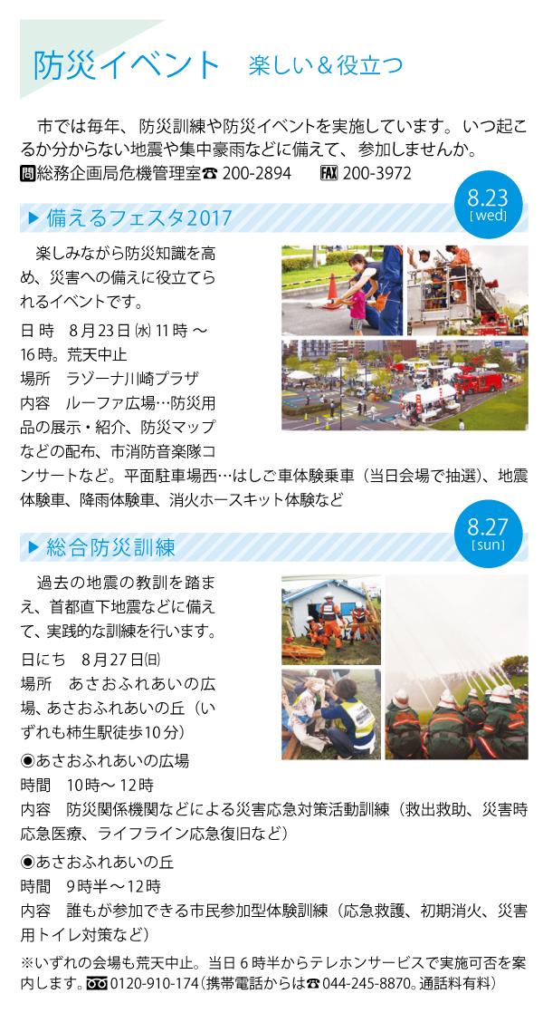 2017年夏川崎市の防災イベント