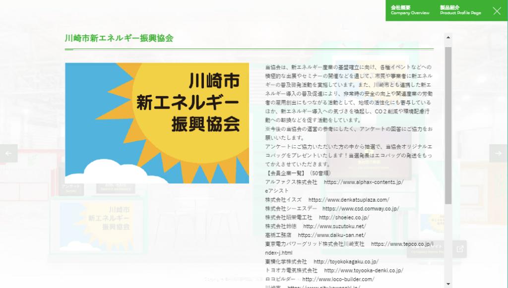 第13回川崎国際環境技術展